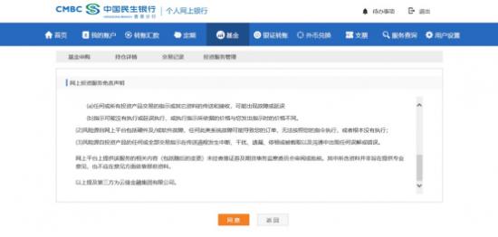 民生香港基金交易独家接入有鱼智投平台优选基金