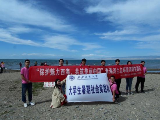 西安工业大学学子三下乡:保护魅力西海,共筑美丽中国