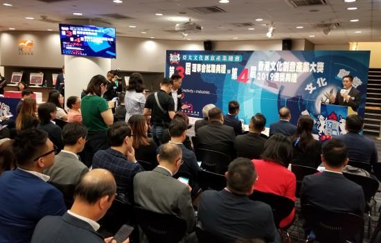 第四届香港文化创意产业颁奖典礼暨启动北海文创合作新机遇仪式
