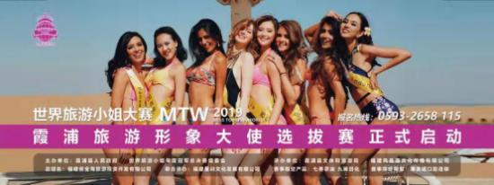 九展携手2019世界旅游小姐大赛 共鉴最美霞浦旅游风景区