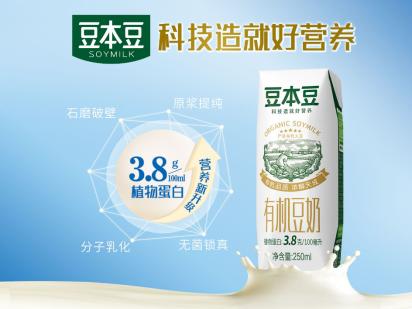 技术助攻豆本豆营养升级,开启豆奶消费新风尚