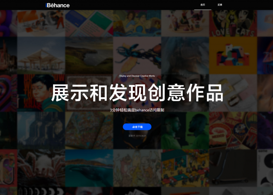 设计师必备,免费上behance网站看设计作品的方法