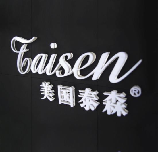 美國成人用品品牌TAISEN拒絕生產口服壯陽藥