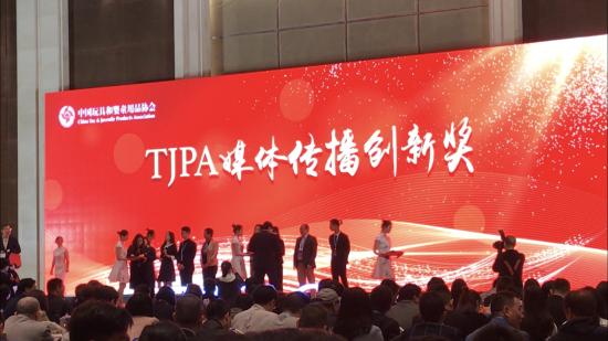 第十一届中国玩具和婴童用品行业大会