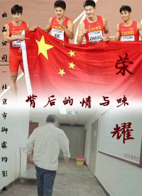 """《荣耀背后的情与味》正式入围北京广电局""""70周年""""征集活动"""