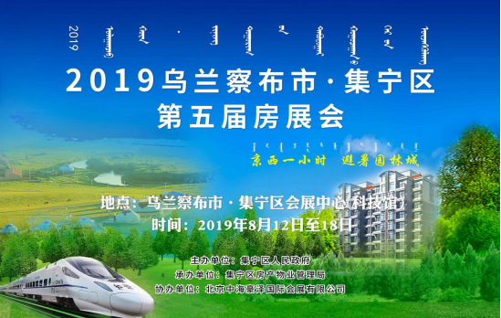 京西一小时,避暑园林城 集宁房展会即将盛大开幕!