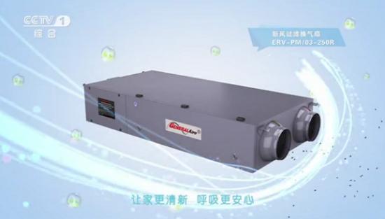 通用空氣榮登央視CCTV-1 再現新風系統領軍品牌硬實力