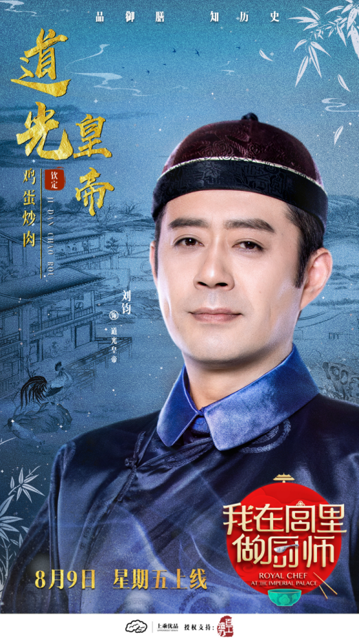 """刘钧《我在宫里做厨师》  变身""""抠门""""皇帝品 """"天价""""鸡蛋宴"""