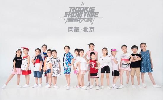 北京总决赛落幕-乐秀星少儿模特2019ROOKIE童模大赛