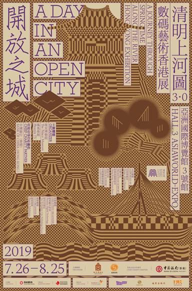 《清明上河圖3.0》數碼藝術香港展:肖木擔任香文化顧問