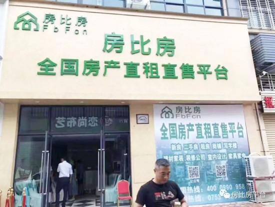 城池篇丨房比房已抵达广东梅州,下一站天后or合伙人