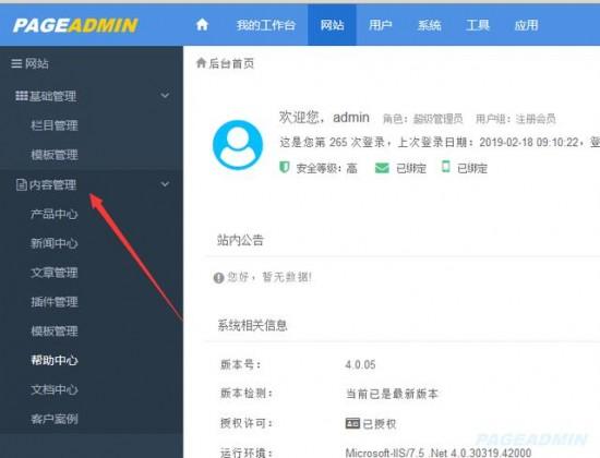 企業網站建設教程:PageAdmin網站系統自定義表的添加