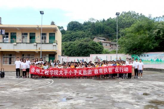 徐州工程学院大手小手支教团远赴广西开展教育扶智社会实践活动