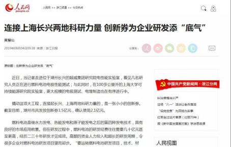 超威集团联合上海大学,重点发力燃料电池