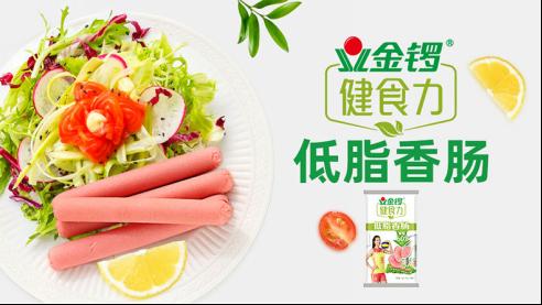 深化健康中国战略,金锣健食力香肠引领消费升级