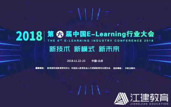 江建教育受邀参加第六届中国E-learning行业大会