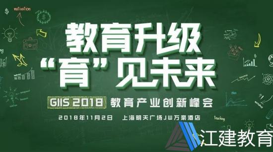 江建教育受邀参加2018中国教育行业创新峰会