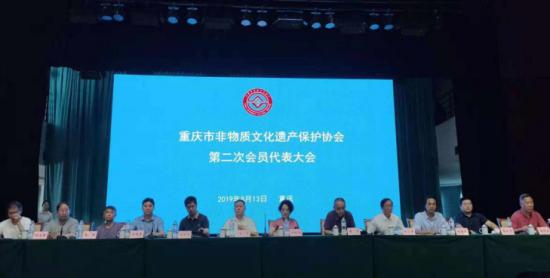重庆市非遗保护协会换届 谭小兵当选新一届会长