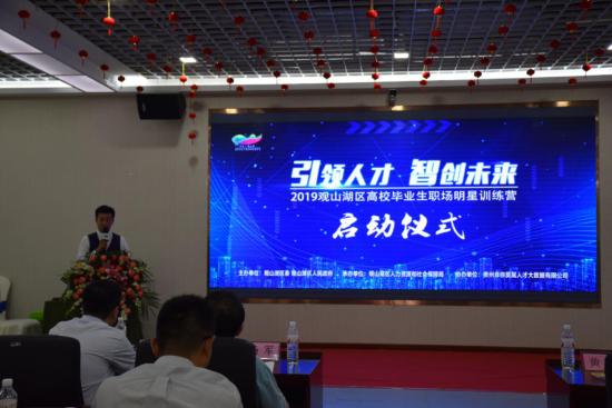 观山湖区举办2019年高校毕业生训练营启动仪式