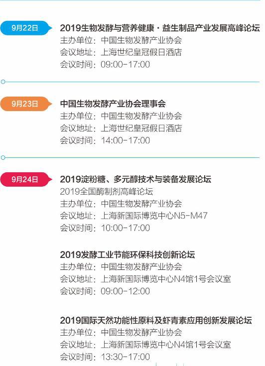 捷讯:2019上海酵博会暨中国酵素节参观预报名突破4万!