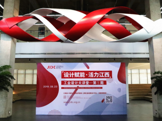 """江西省首期""""设计赋能・活力江西""""工业设计大讲堂活动在丰城举办"""
