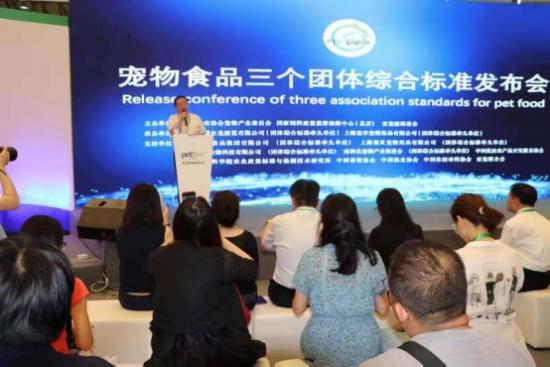 中国宠物食品三个团体标准重磅发布