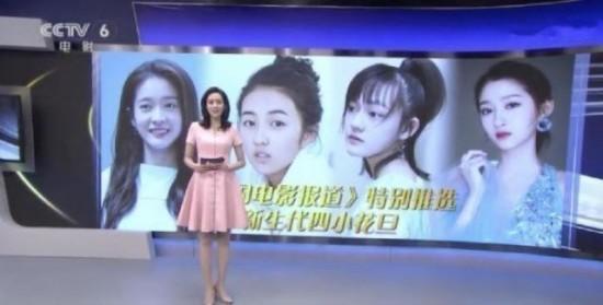 张倾城导演电影《致命重启》张子枫、文琪、张雪迎、关晓彤四选一