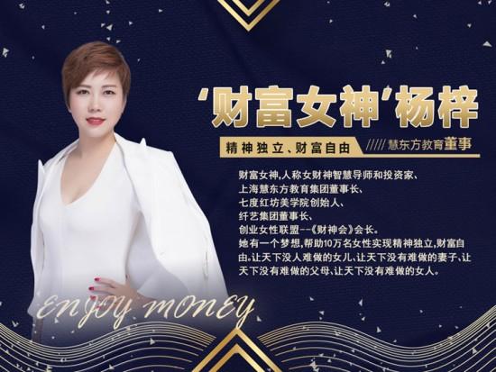 杨梓《女性财富密码大讲堂》:震撼揭秘女性和财富之间的关系!