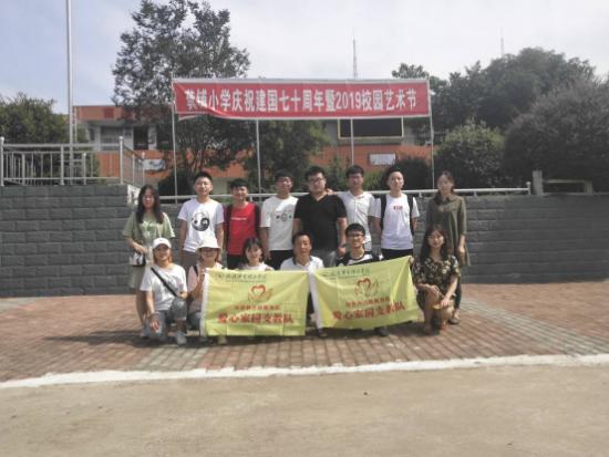 武汉华夏理工学院:商学院暑期赴浠水爱心支教