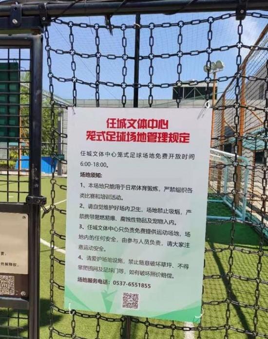 问政山东追踪丨任城区文体中心笼式足球场地现已免费开放