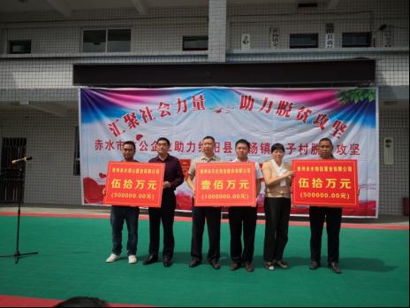 泰盛集团赤天化纸业响应产业扶贫号召,助力脱贫攻坚