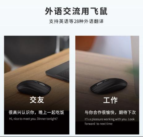 能翻译的无线鼠标真实存在吗?讯飞飞鼠语音鼠标现身说法