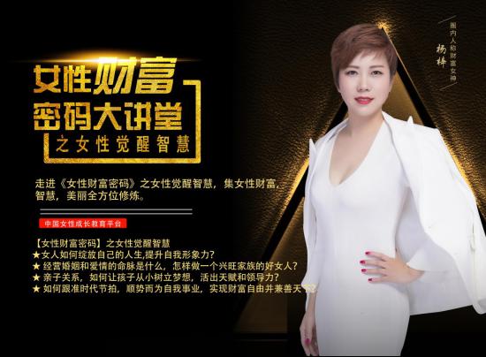 杨梓《女性财富密码》之女性觉醒智慧篇由内而外关注女性成长!
