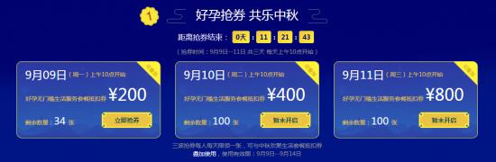 医羽中秋活动火热进行中~千元海外试管代金券任性派!
