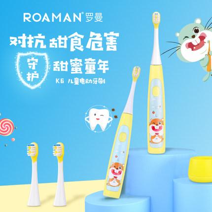让宝宝爱上刷牙,就用罗曼儿童声波震动牙刷