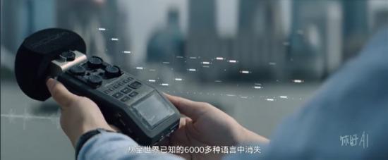 """《你好AI》用声音拯救濒危语言 方言保护计划千里寻""""音"""""""