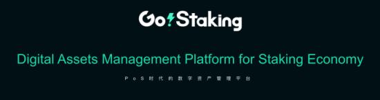 GoStaking——  DeFi时代下的币圈余额宝
