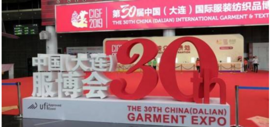 2019中国(大连)国际服装纺织品博览会举办