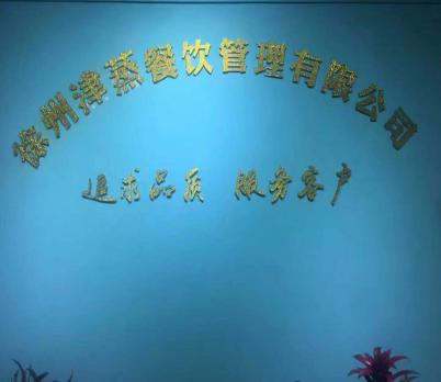 津蒸餐饮 徐州美食的古风汉韵