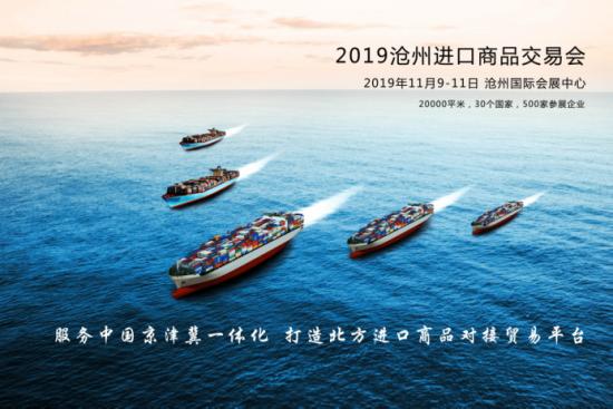 2019沧州进口商品交易会将于11月9日盛大开幕!