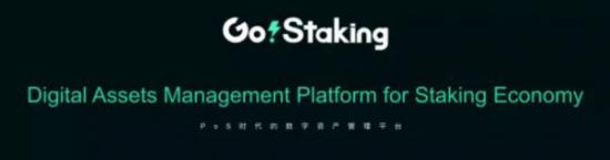 GoStaking2019下半年链圈流量新入口