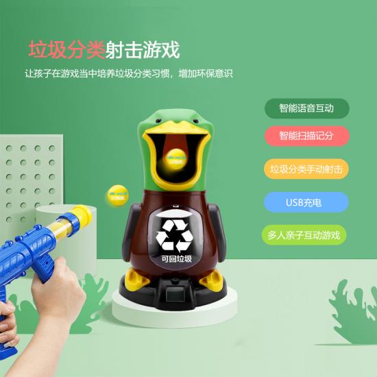 拉蒂歌新品垃圾分类射击玩具枪引领玩具市场潮流