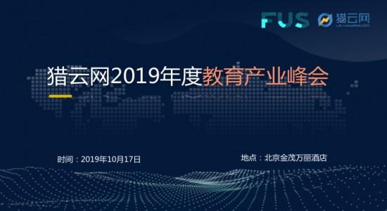 土豆苗受邀参加猎云网2019年度教育产业峰会