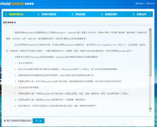 网站制作教程:新手如何用PageAdmin建立一个网站