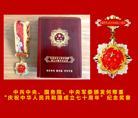 民银国际董事长何帮喜获中华人民共和国成立七十周年纪念奖章