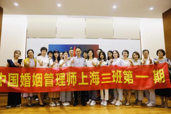 中国婚姻管理师培训全国试听仅限100名