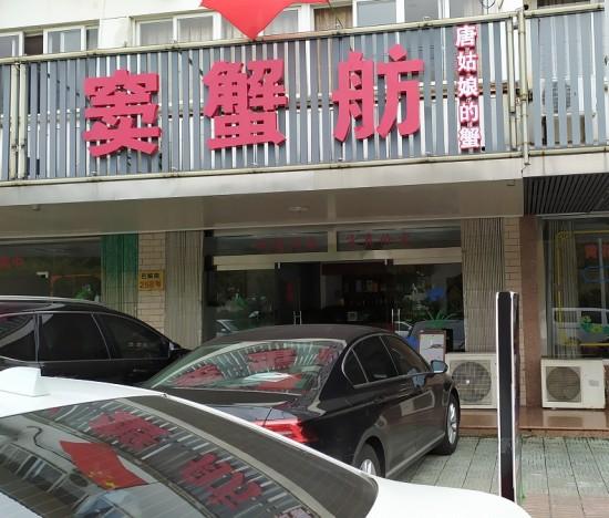 阳澄湖大闸蟹的4种吃法,都是必点菜,吃不够的唐姑娘的蟹