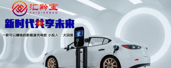 汇黔宝:投资理财界的新宠,汽车充电桩爆火