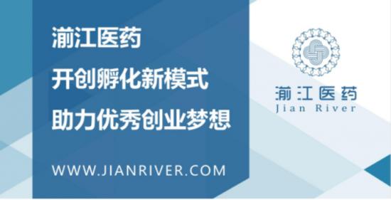 第四屆創新藥研發前沿與實踐國際高峰論壇,湔江醫藥邀您相約蓉城