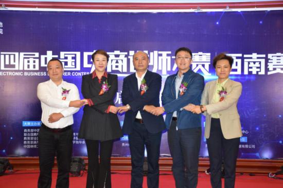 2019第四届中国电商讲师大赛西南
